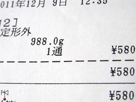 郵便レシート.JPG